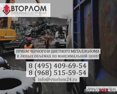 Прием металлолома в москве 2ой лихачевский пер алюминий цена за 1 кг в Подхожее