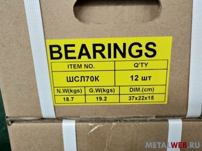 FGB spherical plain bearing шсп70к